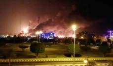 مسؤول أميركي لفرانس برس: أميركا متأكدة بأن الهجوم على السعودية تم من إيران