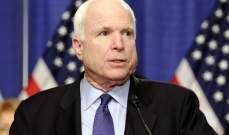 ماكين: بوتين وحلفاؤه سيدفعون ثمن الهجوم على ديمقراطيتنا