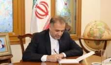 السفير الايراني في روسيا: ظريف يزور موسكو اليوم حاملا رسالة من روحاني الى بوتين