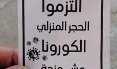 النشرة: الجيش اللبناني يلقي مناشير فوق صيدا تدعو الاهالي الى الإلتزام بالحجر المنزلي