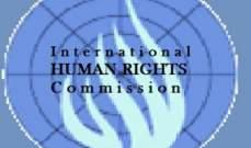 اللجنة الدولية لحقوق الإنسان دانت الاعتداء على طبيب وأشادت بإجراءات الجيش