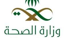 الصحة السعودية: 1342 إصابة جديدة بفيروس كورونا المستجد و1635 حالة شفاء