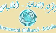 تعليق فعاليات المهرجان اللبناني للكتاب التاسع والثلاثين