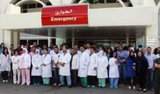 لجنة مستخدمي مستشفى بيروت الحكومي: لم ندع لأي تحرك أو إضراب