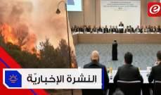 موجز الأخبار: الحرائق تتجدد في بعض المناطق اللبنانية ومفاعيل مؤتمر سيدر مستمرة