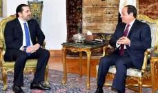 مصدر مصري مسؤول للجريدة: مصر ستطالب الحريري بدراسة سحب الاستقالة