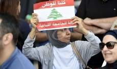 مصدر للجمهورية: إضراب الجامعةاللبنانية وصل إلى نقطة اللاعودة