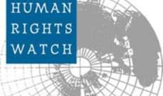 """""""رايتس ووتش"""" تحمل الحوثيين مسؤولية مقتل 15 طفلا في صنعاء"""
