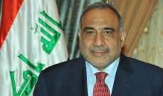 وصول رئيس الوزراء العراقي عادل عبد المهدي إلى إيران