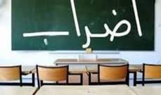 دعوة إلى الإضراب العام الجمعة في كل المدارس والثانويات ومرافق الدولة