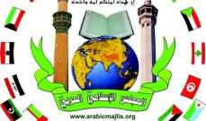 الاسلامي العربي: استقبال بن سلمان لمقتدى الصدر دليل حرص السعودية على العراق