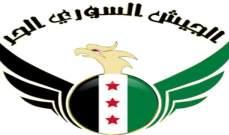 المركز الروسي للمصالحة بسوريا: العفو عن 120 عنصرا من الجيش الحر
