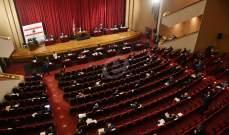 المجلس النيابي أسقط صفة المعجل المكرر عن عدد من اقتراحات القوانين