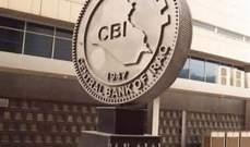 أ ف ب: العثور على أكياس من الأوراق النقدية تحت أنقاض البنك المركزي في الموصل