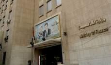 وزارة المالية السورية تحجز احتياطيا أموال 10315 شخصا لضمان عدم هدر المال العام