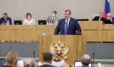 الدوما الروسي: مستعدون للمساهمة في تطبيع الوضع في ليبيا