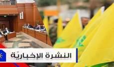 موجز الأخبار: لجنة المال تنتهي من مناقشة الموازنة وعقوبات أميركية جديدة على حزب الله