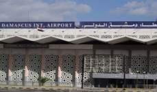 مدير مطار دمشق الدولي: أعمال التعقيم متواصلة ولا حالات مشتبه فيها