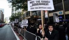 آلاف اليهود الأرثوذكس بنيويورك يحتجون على التجنيد الإلزامي في إسرائيل