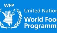 برنامج الأغذية العالمي: مساعدتنا هي للشعب مباشرة وسنقدم مساعدات نقدية لاحقا لدعم الاقتصاد