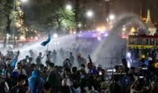 تفريق متظاهرين بالغاز المسيل للدموع وخراطيم المياه في تايلاند