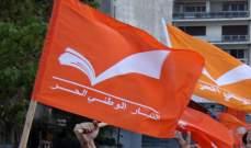 مصادر LBC: الوطني الحر يرفض تولي فنيانوس وزارة الأشغال بالحكومة المقبلة