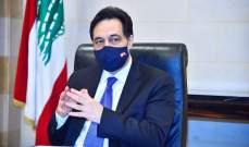دياب خلال اجتماع لجنة