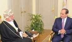 السيسي أكد الحرص على تعزيز التعاون والتنسيق والتشاور مع سلطنة عمان