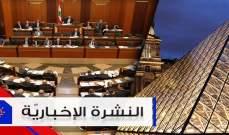 موجز الاخبار: اليوم الثاني من الجلسة التشريعية وأكثر الشكاوى سخافة التي تقدم بها سائحون خلال إجازتهم