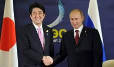 بوتين وآبي يشددان على أهمية تعزيز حسن الجوار بين روسيا واليابان