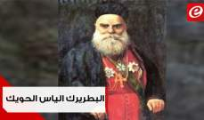 البطريرك الياس الحويك رجل الاستقلال وقف بوجه جمال باشا
