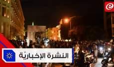 موجز الأخبار: ثورة شعبية شرسة في كل المناطق اللبنانية أوقعت عشرات الجرحى
