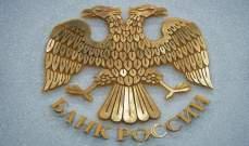 مسؤول روسي: متسللون سرقوا 17 مليون دولار من بنوك روسية عام 2017