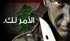 رابطة قدماء القوى المسلحة: ندعمقيادة الجيش في كل خطواتها