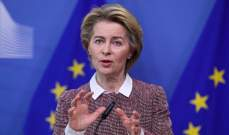 رئيسة المفوضية الأوروبية: نتابع عن كثب وبقلق تدفق المهاجرين من تركيا