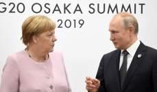 الكرملين: بوتين وميركل اكدا أهمية حل المشاكل الإنسانية في سوريا وعودة اللاجئين