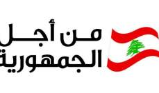 """مجموعة """"من أجل الجمهورية"""" أعلنت عن ترشيحاتها للإنتخابات:لاستعادة الأسس الجمهورية"""