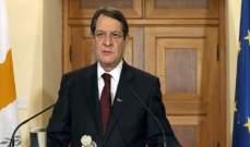 الرئيس القبرصي يرجئ زيارته إلى إسرائيل بسبب أزمة فيروس كورونا