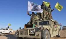 الحشد الشعبي في العراق: القصف الأميركي استهدف مقاتلين من قوات الحشد
