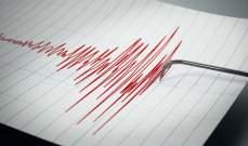 زلزال بقوة 5.7 درجات ضرب سواحل تشيلي