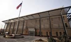 الحدث: انطلاق صافرات الإنذار في السفارة الأميركية بالمنطقة الخضراء في بغداد