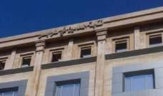 مجلس نقابة المحامين في طرابلس طلب ملاحقة محام لمخالفته آداب المهنة