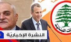 """موجز الأخبار: جبق يهدد بإقالة أي مسؤول عن حادثة وفاة أمام المستشفيات و""""القوات"""" ترد على باسيل"""