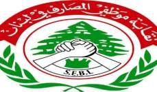 اتحاد نقابات موظفي المصارف في لبنان دعا الى استمرار الاضراب والتوقف عن العمل غدا