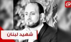 أول ضحايا الحريق... الشهيد سليم أبو مجاهد