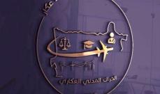 الحراك المدني العكاري: لإعادة إقرار الهيئة الناظمة للطيران المدني وتشغيل مطار معوض