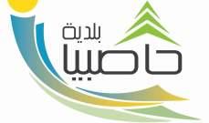 بلدية حاصبيا: لضرورة المحافظة على النظافة العامة وعلى البيئة