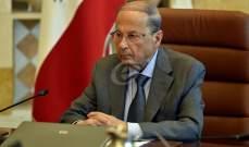 الرئيس عون: لبنان هو جوهرة الشرق وينعم بالاستقرار والامان