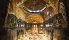 أردوغان وقع مرسوماً يقضي بتحويل آيا صوفيا إلى مسجد