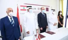 مذكرة تفاهم لبنانية قطرية لاعادة إعمار مبنى مستشفى الكرنتينا في سنتين